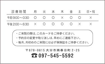 診察券デザインサンプル
