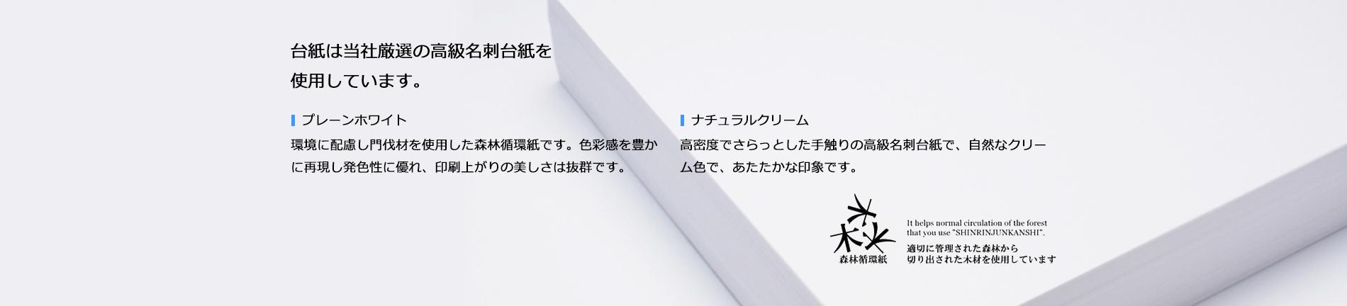 台紙は当社厳選の高級名刺台紙を 使用しています。